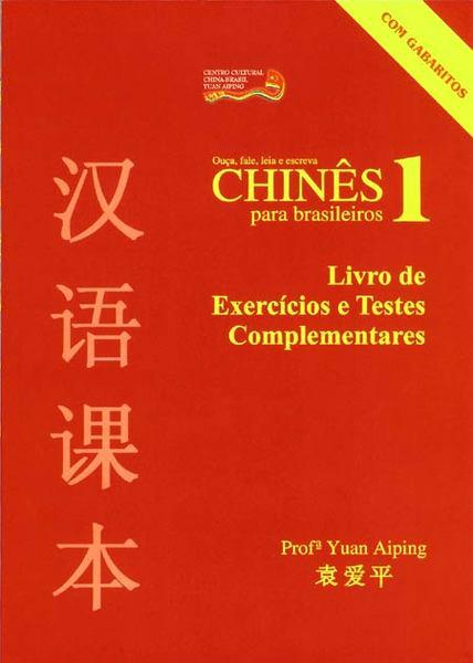 Chin�s para Brasileiros Vol.1 � Livro de Exerc�cios (n�vel b�sico)